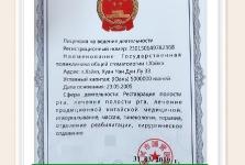 Сертификат клиники_1