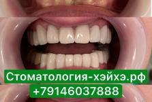 Отызы о стоматологии в Китае 2019_2