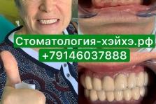 Стоматология в Китае, г. Хэйхэ_32