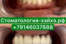 Стоматология в Китае, г. Хэйхэ_33