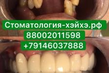 Стоматология в Китае, г. Хэйхэ_6